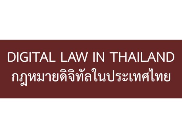 กฎหมายดิจิทัล ประเทศไทย Digital Law Thailand