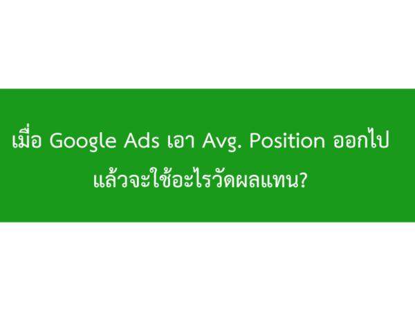 avg position google ads 1