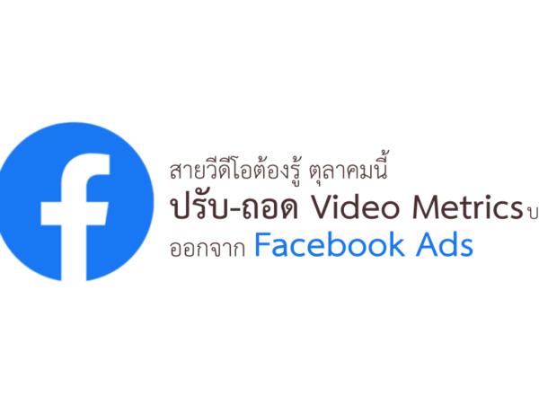 Facebook Ads Remove Video Metrics