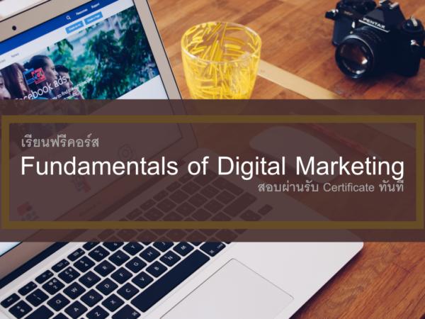 Fundamentals of Digital Marketing Google