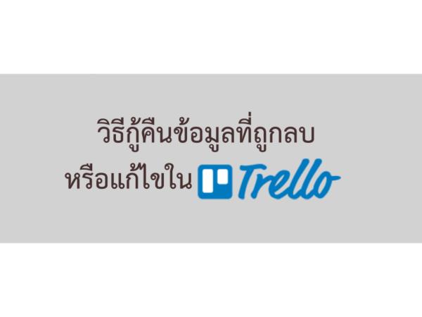 Trello recover