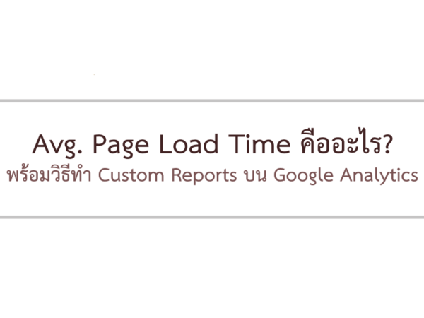 Avg. Page Load Time