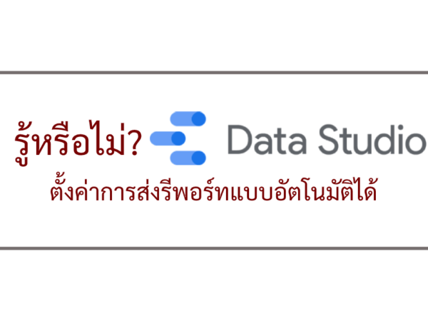Google Data Studio Report Automatic