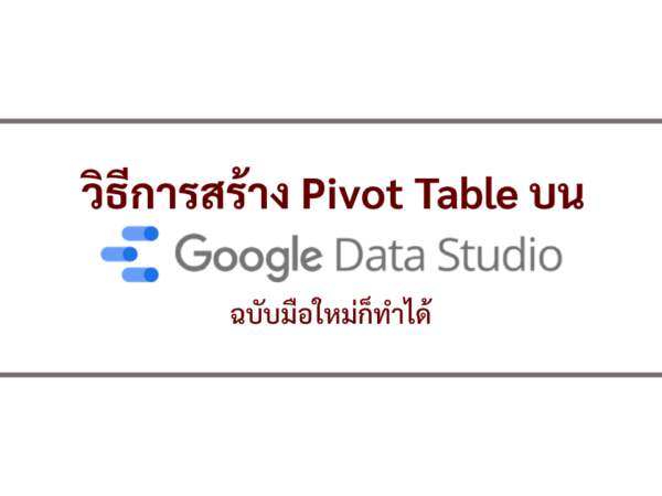 Pivot Table Google Data Studio