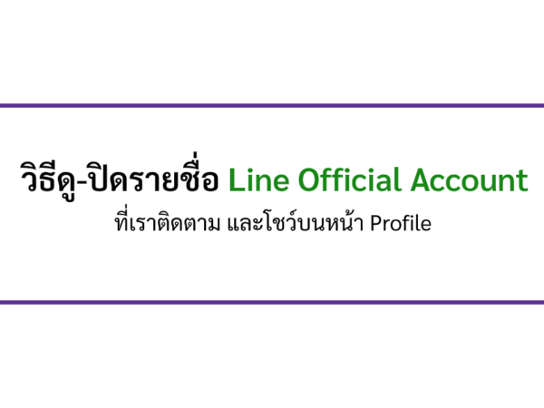 Line Official Account show profile