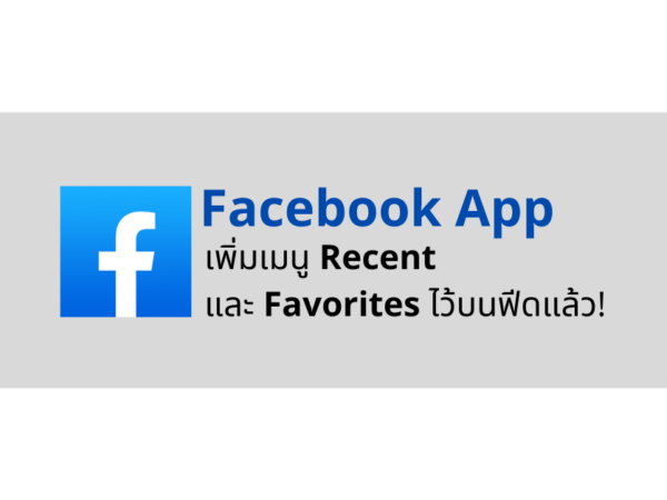Facebook App Recent Favorites